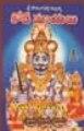 Dharmapura Lakshmi Narasimha