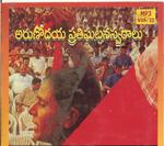 Stree Vimukthi Nrutya Gaanam