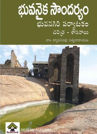 Bhuvanaika Soundharyam (Bhuvanagiri Paryatakam Charithra-Shasanaalu)