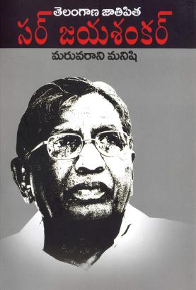 Jayashikaram 5