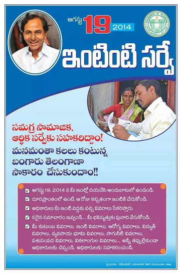 Telangana State Intensive House Hold Survey  Forum 2014